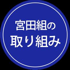 宮田組の取り組み